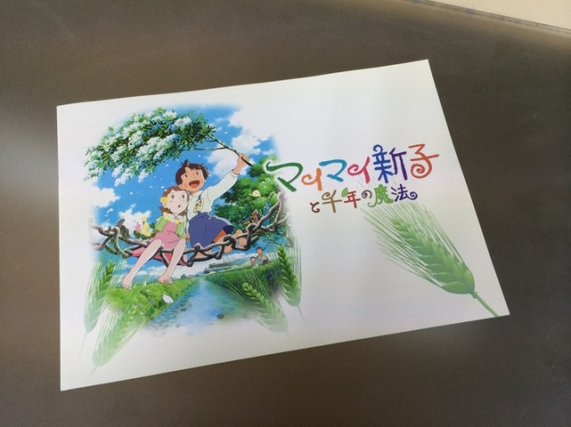 mai_mai_miracle_kickstarter_pamphlet