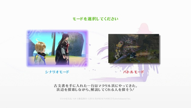 tales-of-berseria-demo-choice-screenshot