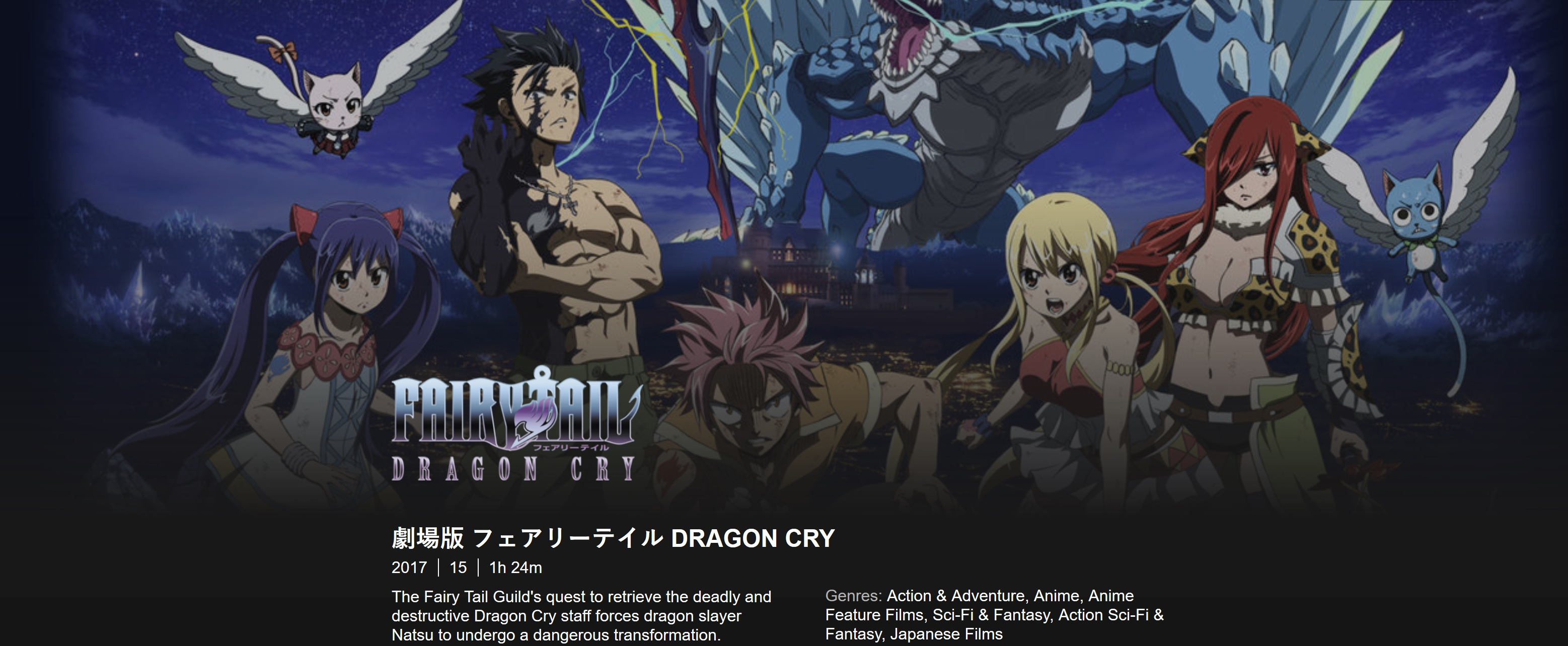 how to watch fairy tail dragon cry